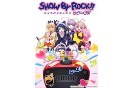 「SHOW BY ROCK!!」にショートアニメ、2016年7月より放送 続編に先行放送 画像