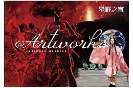 「星野之宣の世界」神保町・書泉グランデにて開催 複製原画の展示など 画像