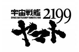 出渕総監督×徳島知事対談も 徳島マチ★アソビに「ヤマト2199」寄航中、イベント満載 画像