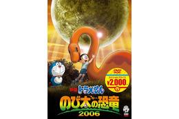 「のび太の恐竜2006」など「映画ドラえもん」9タイトルがスーパープライスでDVD発売 画像