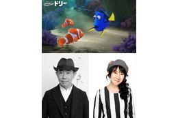 「ファインディング・ドリー」日本公開は7月16日 木梨憲武と室井滋がメインキャラ続投 画像