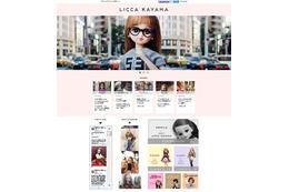 「リカちゃん」公式サイトオープン タレント活動やグッズ情報を発信開始 画像