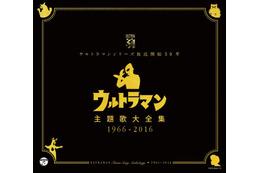 「ウルトラマン主題歌大全集」歴代主題歌を完全収録 CD-BOXで発売