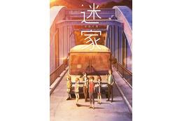 WOWOWに新作アニメ枠「アニメプレミア」 第1弾「迷家-マヨイガ-」、第2弾「ベルセルク」 画像
