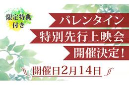 「同級生」2月14日に先行上映会 特典はオリジナルバレンタインカード 画像
