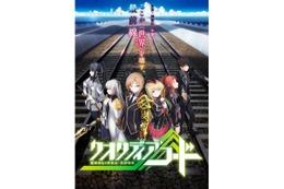 「クオリディア・コード」東京陣営に斉藤壮馬と石川由依が参加 AnimeJapanでトークショーも 画像
