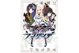 オトトネ新プロジェクト 小説×楽曲の「アンダンテ」始動 第一章「歌愛ずる姫君」が公開