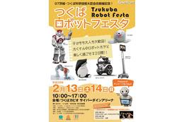 G7各国のロボットが大集合 つくばロボットフェスタ2月13日、14日