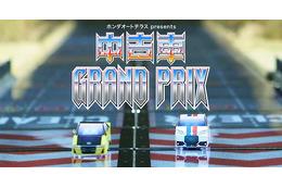 神谷浩史、小野大輔、諏訪部順一ら人気声優がAIボイス ネット経由のミニカーレース大会