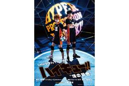 舞台「ハイキュー!!」再演のビジュアル公開 東京と大阪で4月から上演 画像