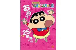 「クレヨンしんちゃん展」3月24日より東武百貨店で開催 貴重な原画も公開 画像