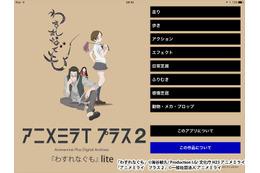 アニメ作画の基本が学ぶアプリ「アニメミライ プラス2『わすれなぐも』lite版」 無料提供開始