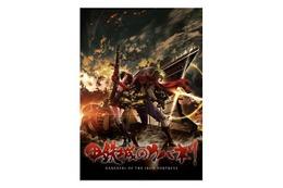 「甲鉄城のカバネリ」OPテーマはEGOIST 「KABANERI OF THE IRON FORTRESS」 画像