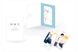アニメ「同級生」2月20日公開 来場者特典に中村明日美子描き下ろし小冊子など
