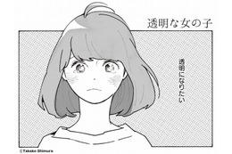 花澤香菜ニューシングル「透明な女の子」志村貴子がコミック化  画像
