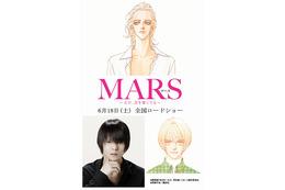 原作・惣領冬実、「MARS」がTVドラマからさらに映画へ 衝撃の結末を描く 画像