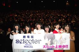 「selector destructed WIXOSS」初日舞台挨拶「自信を持ってお届けできる作品です!」と加隈亜衣