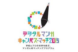 学校とマンガ出版を結ぶ デジタルマンガ キャンパス・マッチ2015受賞作発表 画像