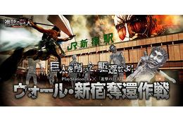 新宿駅に巨人襲来! 「進撃の巨人」を描いた日本最大級のスクラッチポスター登場