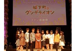 会場がまるで櫻田家の団欒 「城下町のダンデライオン」イベントにキャスト集結