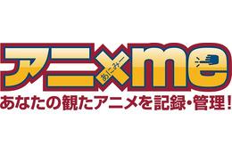 アニメ視聴歴を記録、そして共有するライフログサービス「アニxme」サービス開始