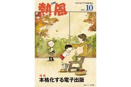 スタジオジブリの小冊子『熱風』が、電子書籍になって無料配信 画像