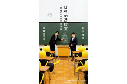 「暗殺教室」松井優征とデザイナー:佐藤オオキの仕事論 NHKの番組が一冊の本に 画像