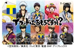「銀魂」デザインTカード登場 描きおろしイラスト使用で3月15日から発行
