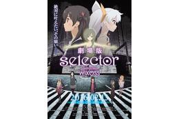 「劇場版selector」追加舞台挨拶に加隈亜衣、久野美咲、赤崎千夏、種田梨沙が登壇 画像