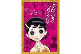 「手塚治虫のヒロインたち」3月3日より手塚治虫記念館で 可憐な少女から美女まで