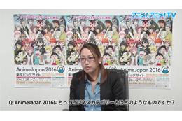 国内外へビジネスも届ける AnimeJapan 2016 黒田千智氏の動画インタビュー 画像