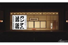 「機動戦士ガンダム」落語が登場 立川志らくが「らすとしゅーてぃんぐ」 画像