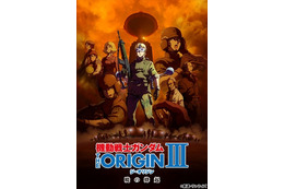 「機動戦士ガンダム THE ORIGIN III 暁の蜂起」予告編公開 プレミア上映会決定 画像