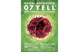 「GEIDAI ANIMATION 07 YELL」 東京芸大大学院から世界に羽ばたくアニメーションの若き才能 画像