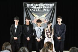 「遊☆戯☆王ARC-V」トークショーに 1100人 小野賢章ら生アフレコにファンが集結 画像