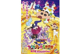 「映画クレヨンしんちゃん」最新作本予告公開  ユメミーワールド舞台にゲストも登場