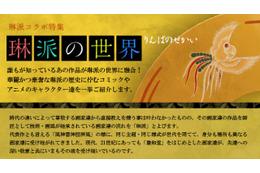 「琳派×アニメ オマージュ展」池袋にて 「鉄腕アトム」から「Charlotte」まで多彩なコラボ