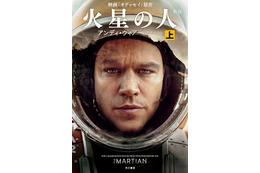アンディ・ウィアー「火星の人」 映画「オデッセイ」原作SF小説が20万部突破の大ヒット 画像