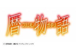 「暦物語」BD&DVDが6月29日発売 公式アプリ発の新作短編全12話収録