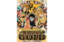 「ONE PIECE FILM GOLD」ビジュアル公開 黒い服着たルフィがルーレットで登場! 画像
