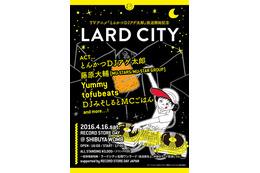 「とんかつDJアゲ太郎 クラブイベント「LARD CITY」開催決定 豪華DJ陣集結 画像