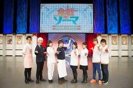 「食戟のソーマ」スペシャルイベントで松岡と花江が食戟 アニメ第2期情報も公開 画像