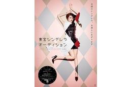 5年ぶり開催の東宝シンデレラオーディション アーティスト賞はアニソンデビューを約束 画像