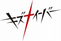 「キズナイーバー」、pixiv初のアニメ公式アカウント開設 作画スタッフのイラスト公開