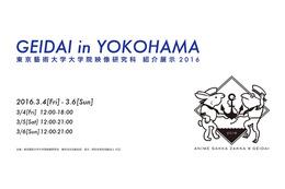 「GEIDAI in YOKOHAMA」 東京藝術大学大学院映像研究科 紹介展示が横浜・馬車道で始まる