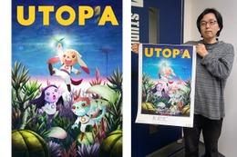 """あにめたまご2016「UTOPA」 田中孝弘監督インタビュー""""ひとりひとりが全体を考えられるように"""" 画像"""