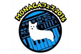 アイマス、アイカツ!、WUG一同集結の音楽ライブ 「MONACAフェス2016」4月30日開催決定 画像