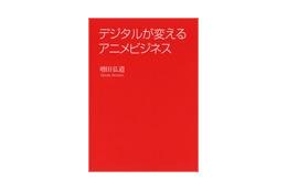 増田弘道氏の最新作「デジタルが変えるアニメビジネス」 読者3名様にプレゼント! 画像
