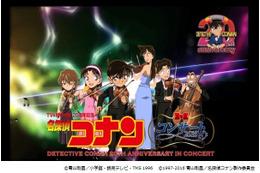 「名探偵コナン」をオーケストラで演奏  東京・大阪でコンサート開催 画像