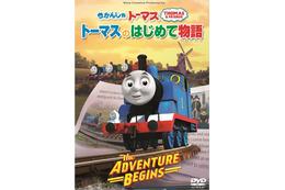 「トーマスのはじめて物語」NHK Eテレで3月13日放送 緑色のトーマスが登場